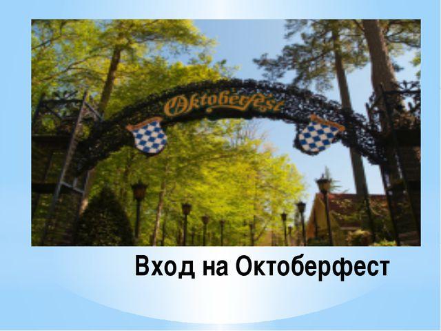 Вход на Октоберфест