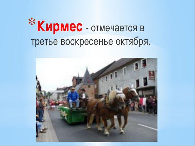 Кирмес - отмечается в третье воскресенье октября.