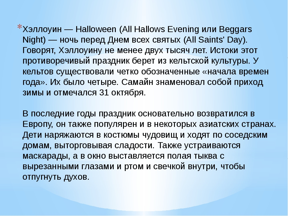 Хэллоуин — Halloween (All Hallows Evening или Beggars Night) — ночь перед Дн...