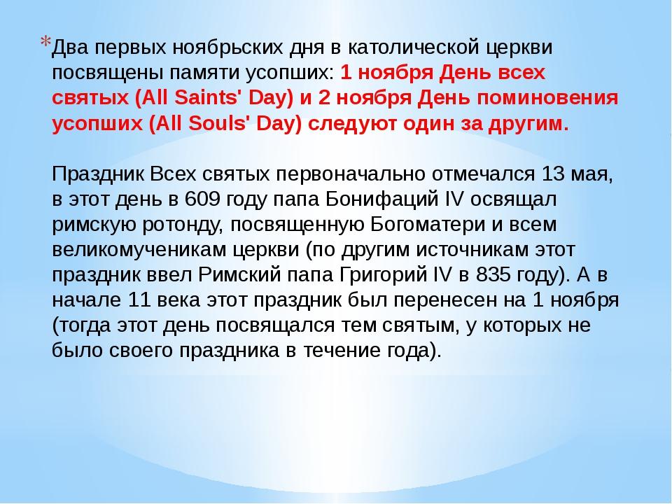 Два первых ноябрьских дня в католической церкви посвящены памяти усопших: 1...