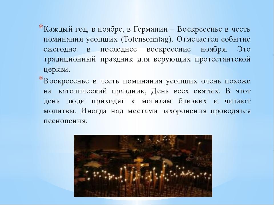 Каждый год, в ноябре, в Германии – Воскресенье в честь поминания усопших (To...