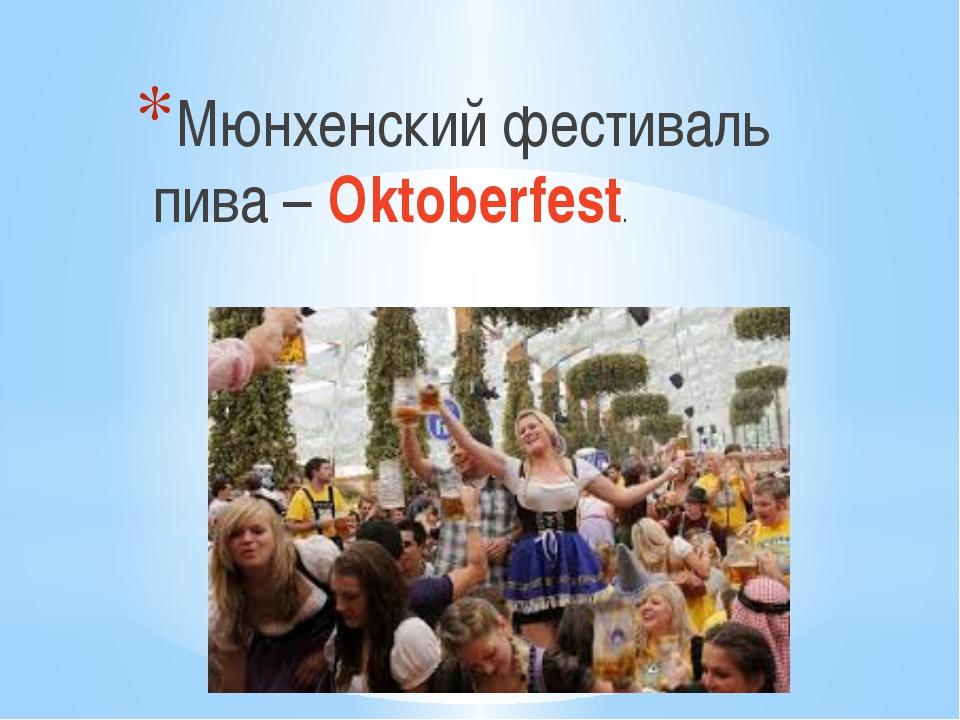 Мюнхенский фестиваль пива – Oktoberfest.