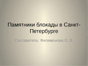 Памятники блокады в Санкт-Петербурге Составитель: Филимонова О. В.