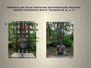 Памятный знак 301-му отдельному артиллерийскому дивизиону кораблей Балтийског