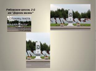 """Рябовское шоссе, 2-й км """"Дороги жизни"""""""