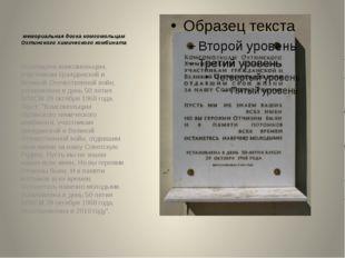 мемориальная доска комсомольцам Охтинского химического комбината Посвящена ко