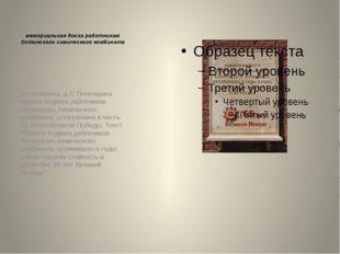 мемориальная доска работникам Охтинского химического комбината ул. Коммуны, д