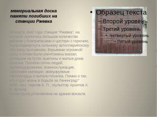 мемориальная доска памяти погибших на станции Ржевка 29 марта 1942 года станц