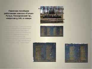 Памятник погибшим работникам совхоза «Ручьи» Ручьи, Пискаревский пр., напроти