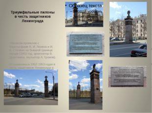 Триумфальные пилоны в честь защитников Ленинграда Обелиски-пропилеи с барелье