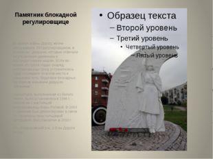 Памятник блокадной регулировщице Во время войны Дорогу жизни обслуживали 350