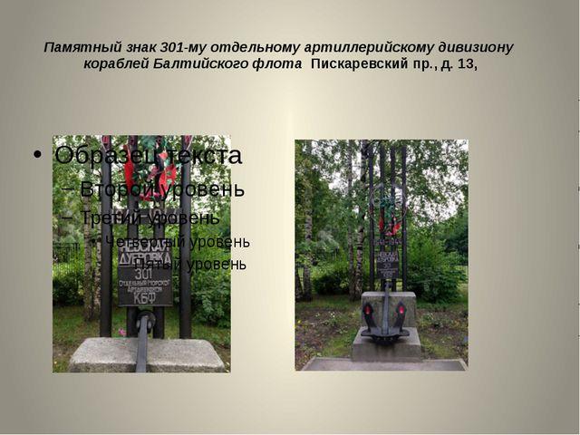 Памятный знак 301-му отдельному артиллерийскому дивизиону кораблей Балтийског...