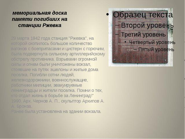 мемориальная доска памяти погибших на станции Ржевка 29 марта 1942 года станц...
