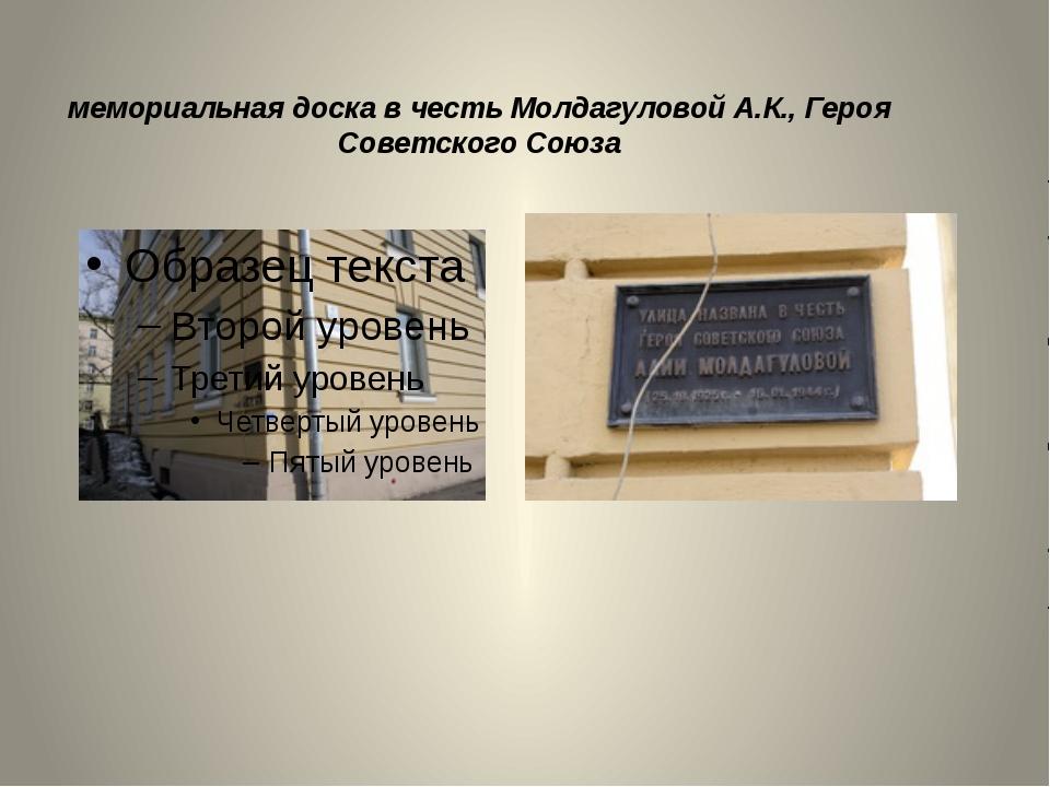мемориальная доска в честь Молдагуловой А.К., Героя Советского Союза