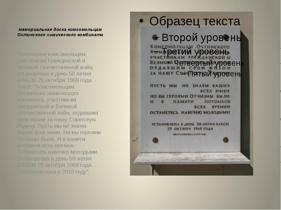 мемориальная доска комсомольцам Охтинского химического комбината Посвящена ко...