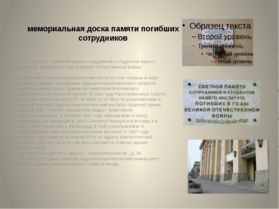 """мемориальная доска памяти погибших сотрудников Текст на доске: """"Светлой памят..."""