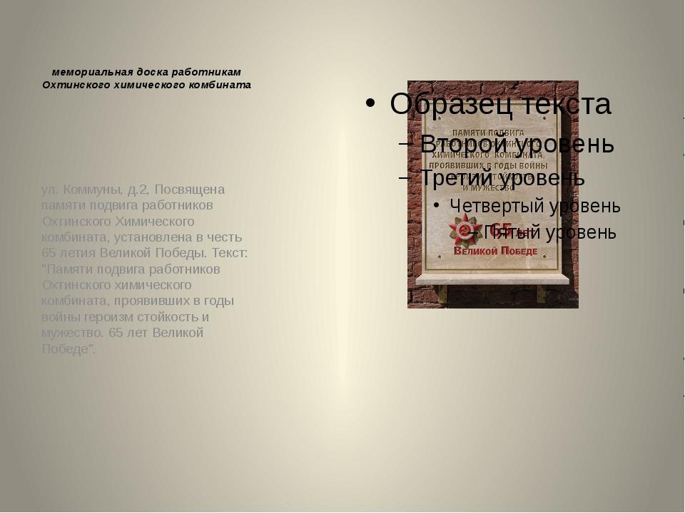 мемориальная доска работникам Охтинского химического комбината ул. Коммуны, д...