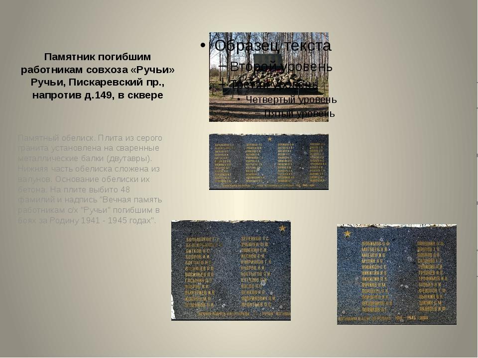 Памятник погибшим работникам совхоза «Ручьи» Ручьи, Пискаревский пр., напроти...