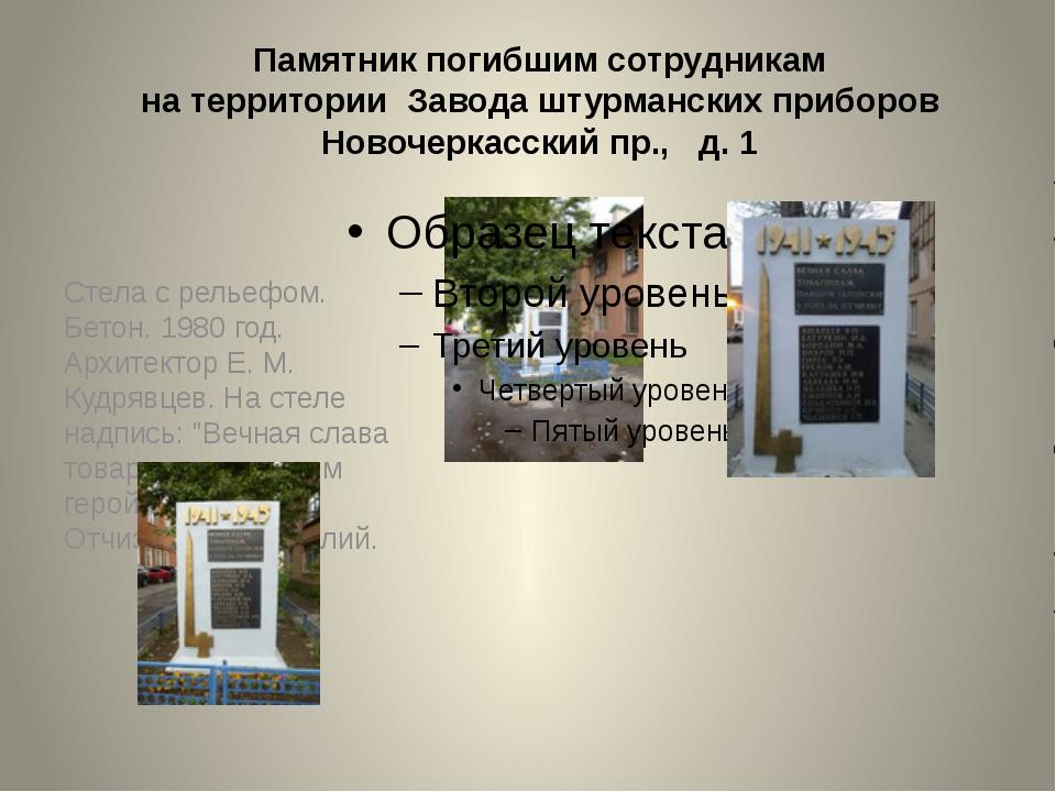 Памятник погибшим сотрудникам на территории Завода штурманских приборов Новоч...