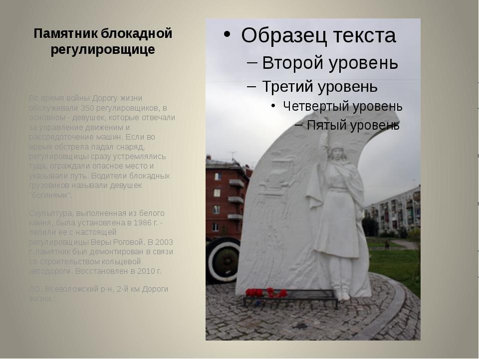 Памятник блокадной регулировщице Во время войны Дорогу жизни обслуживали 350...