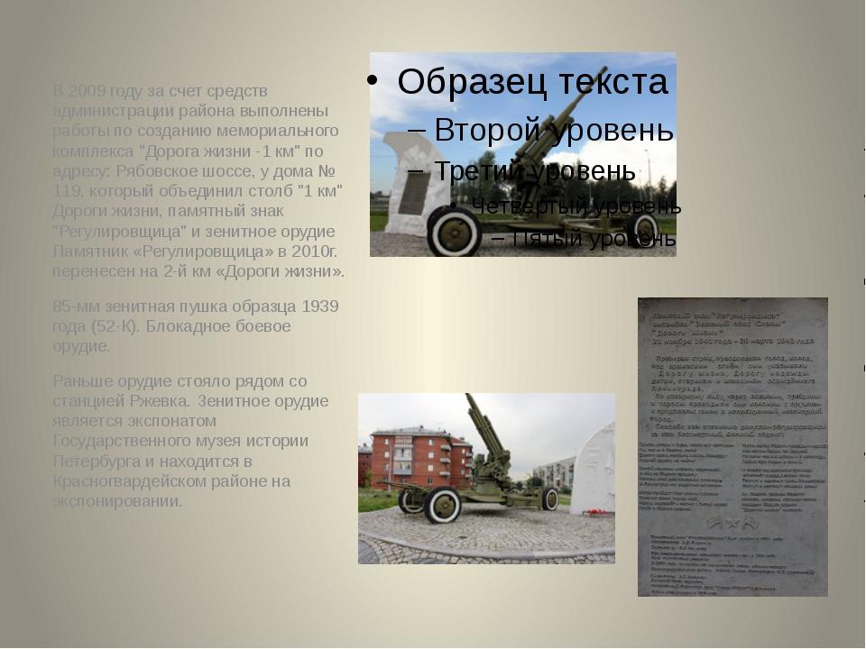 В 2009 году за счет средств администрации района выполнены работы по созданию...