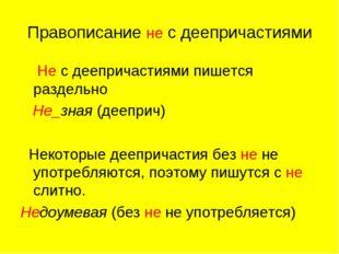 Правописание не с деепричастиями Не с деепричастиями пишется раздельно Не_зна