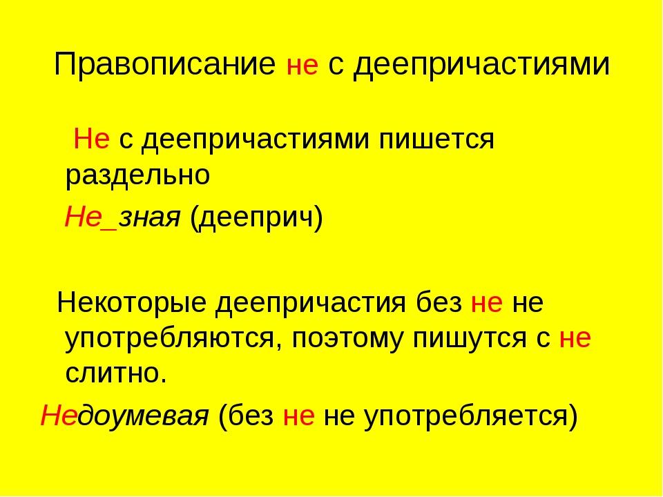 Правописание не с деепричастиями Не с деепричастиями пишется раздельно Не_зна...