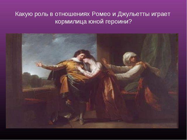 Какую роль в отношениях Ромео и Джульетты играет кормилица юной героини?