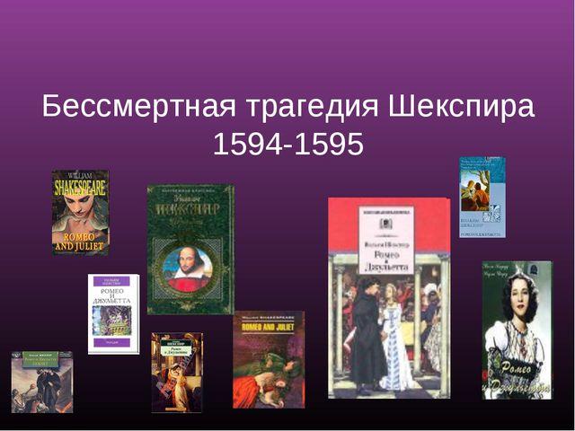 Бессмертная трагедия Шекспира 1594-1595