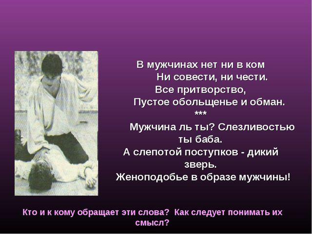 В мужчинах нет ни в ком Ни совести, ни чести. Все притворство, Пустое обольще...