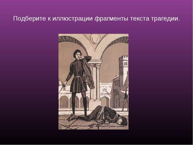 Подберите к иллюстрации фрагменты текста трагедии.