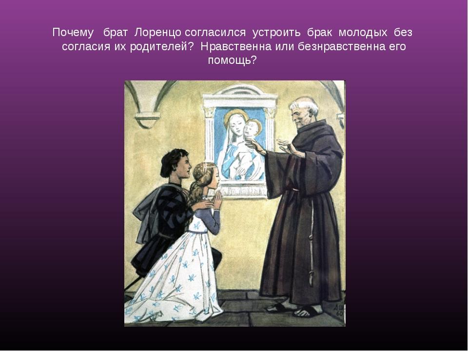 Почему брат Лоренцо согласился устроить брак молодых без согласия их родителе...