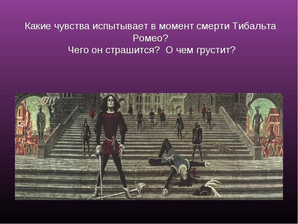 Какие чувства испытывает в момент смерти Тибальта Ромео? Чего он страшится? О...