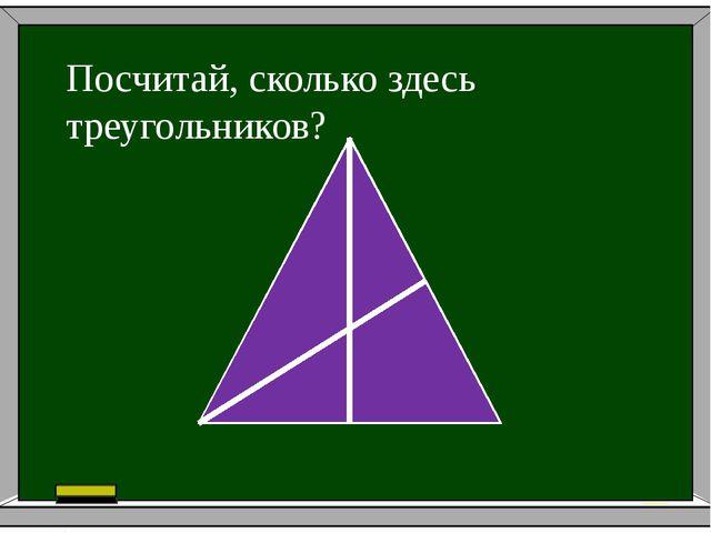 Посчитай, сколько здесь треугольников?