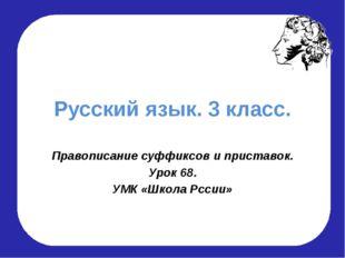 Русский язык. 3 класс. Правописание суффиксов и приставок. Урок 68. УМК «Школ