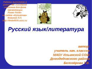 Русский язык/литература Работа выполнена в рамках МК «Создание шаблонов для ф