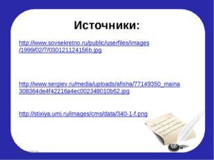 Источники: http://www.sovsekretno.ru/public/userfiles/images/1999/02/7/030121