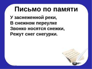 Письмо по памяти У заснеженной реки, В снежном переулке Звонко носятся снежки