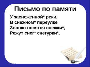 Письмо по памяти У заснеженной* реки, В снежном* переулке Звонко носятся снеж