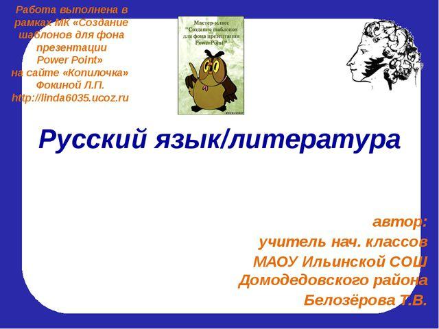 Русский язык/литература Работа выполнена в рамках МК «Создание шаблонов для ф...