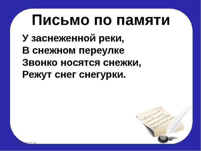 Письмо по памяти У заснеженной реки, В снежном переулке Звонко носятся снежки...