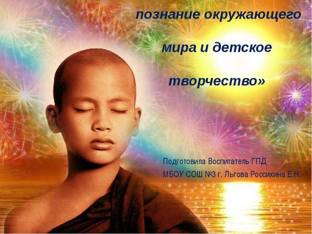 Тема: «Становление социально успешной личности через познание окружающего ми...