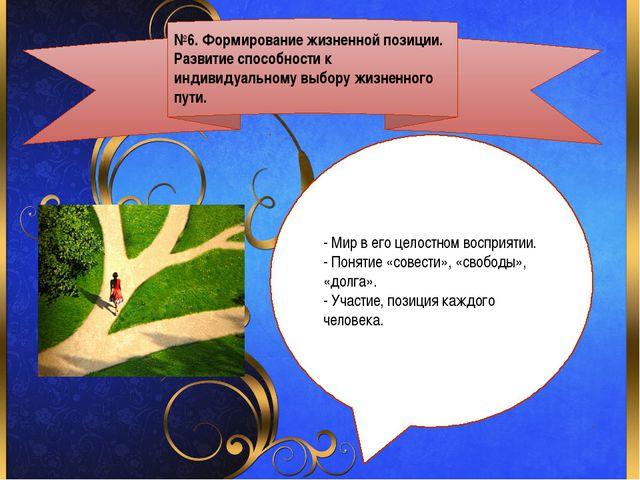 №6. Формирование жизненной позиции. Развитие способности к индивидуальному вы...