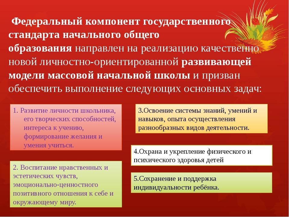 Федеральный компонент государственного стандарта начального общего образован...