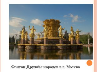 Фонтан Дружбы народов в г. Москва