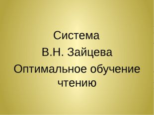 Система В.Н. Зайцева Оптимальное обучение чтению