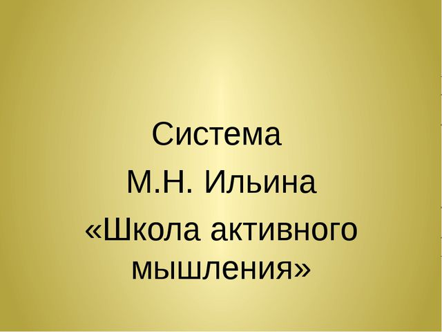 Система М.Н. Ильина «Школа активного мышления»