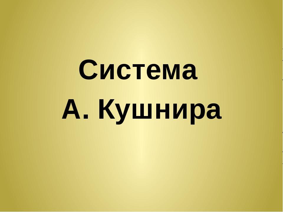 Система А. Кушнира