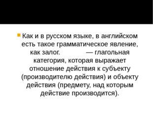 Как и в русском языке, в английском есть такое грамматическое явление, как з