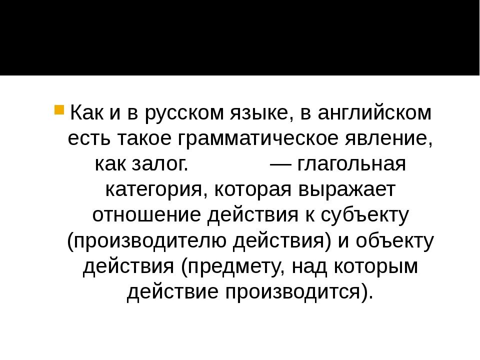 Как и в русском языке, в английском есть такое грамматическое явление, как з...